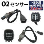 エスティマ トヨタ  ACR30W ACR40W O2センサー 左右セット 運転席側ライト:89465-28330 助手席側レフト:89465-28320