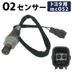 O2センサー ACR30W ACR40W エスティマ O2センサー 運転席側 ライト 89465-28330 トヨタ用