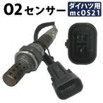 O2センサー コペン L880K O2センサー ダイハツ用 リア用(エキパイ用)