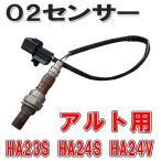 オキシゲンセンサー アルト HA23S HA23V HA24S HA24V 純正品番:18213-58J20 / 18213-58J21 スズキ用