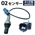 JA4 / JA5 トゥディ O2センサーホンダ用