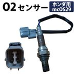 オーツーセンサー バモス HM1 / HM2 / エンジン型式(E07Z) O2センサー ホンダ用