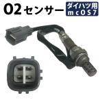 DAIHATU  ミラ  O2センサー  L700S  L710S  L700V  L710V  L250S  L260S  L250V  L260V  エンジン型式:EF  オーツーセンサー  エキマニ用
