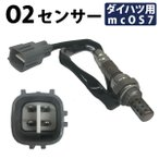 O2センサー  ダイハツ  ムーブ  L900S  L902S  L910S  L150S  L160S  エンジン型式:EF-VE  オーツーセンサー  エキマニ用  純正品番:89465-97212