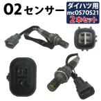 O2センサー ムーヴ ムーヴラテ タント ミラ ミラジーノ マックス オプティ YRV コペン 等に適合 オーツーセンサー リア用(エキパイ用) ダイハツ 2本セット