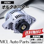 オルタネーター ダイナモ デンソー製 ワゴンR MC21S 品番31400-76G00