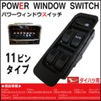 パワーウィンドスイッチ ミラジーノ L700S L710S パワーウィンドスイッチ ダイハツ用 11ピン