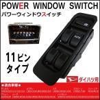 パワーウィンドスイッチ ムーブ L600S L602S L610S L900S L902S L910S L912S パワーウィンドスイッチ ダイハツ用 11ピン