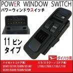 パワーウィンドウスイッチ ハイゼット ハイゼットカーゴ S200V S210V S200W S210W パワーウィンドウスイッチ 3ドア用  ダイハツ 11ピン