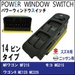 パワーウインドウスイッチ MRワゴン MF21S パワーウインドウスイッチ スズキ 14ピン 37990-84F3
