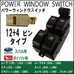 PWスイッチ ムーヴ カスタム L150S L160S パワーウィンドスイッチ ダイハツ用 12+4ピン (16ピン)