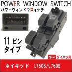 パワーウィンドウスイッチ ネイキッド L750S L760 パワーウィンドウスイッチ ダイハツ 11ピン