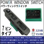 純正品番:37990-81A00 など パワーウィンドウスイッチ ワゴンR MC21S CT51S パワーウィンドウスイッチ スズキ 7ピン