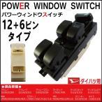 パワーウィンドウスイッチ マックス MAX L950S L952S L960S L962S パワーウィンドウスイッチ ダイハツ用 12ピン+6ピン(18ピン)