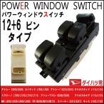 パワーウィンドウスイッチ 18ピン ダイハツ マックス MAX L950S L952S L960S L962S パワーウィンドウスイッチ ダイハツ用 12ピン+6ピン