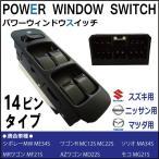 運転席窓スイッチ ワゴンR MC12S MC22S パワーウィンドウスイッチ スズキ用 14ピン