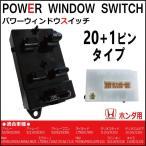 パワーウィンドウスイッチ ホンダ ライフ JB1 JB2 パワーウィンドウスイッチ 4ドア/5ドア用 20ピン+1ピン(21ピン)