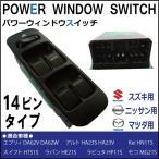 パワーウィンドウスイッチ エブリィ DA62V DA62W パワーウィンドウスイッチ スズキ用 14ピン