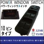 集中パワーウインドウスイッチ ワゴンR MC11S MC21S パワーウィンドウスイッチ スズキ用 10ピン