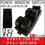 パワーウィンドスイッチ ネイキッド L750S L760S パワーウィンドスイッチ ダイハツ用 12ピン