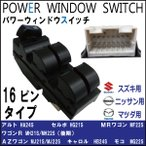 パワーウィンドウスイッチ アルト HA24S パワーウィンドウスイッチ スズキ用 16ピン
