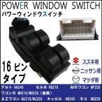 パワーウィンドウスイッチ MRワゴン MF22S パワーウィンドウスイッチ スズキ用 16ピン