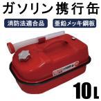 ガソリン携行缶  農耕機・チェーンソー 等の給油に 消防法適合品 横型タイプ 亜鉛メッキ鋼板 内容量:10L