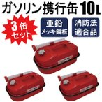 3缶セット ガソリン携行缶  10L 船・ボートなどの給油に 消防法適合品 横型タイプ 亜鉛メッキ鋼板