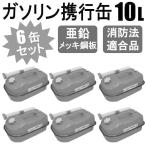 6缶セット ガソリン携行缶  農耕機・チェーンソー 等の給油に 消防法適合品 横型タイプ 亜鉛メッキ鋼板 内容量:10L