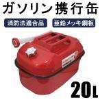 ガソリン携行缶  20L アウトドア用品 消防法適合品 横型タイプ 亜鉛メッキ鋼板