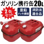 2缶セット ガソリン携行缶  20L 持ち運びに便利 消防法適合品 横型タイプ 亜鉛メッキ鋼板