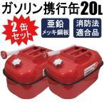 2缶セット ガソリン携行缶  20L 船・ボートなどの給油に 消防法適合品 横型タイプ 亜鉛メッキ鋼板
