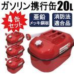 4缶セット ガソリン携行缶  20L 船・ボートなどの給油に 消防法適合品 横型タイプ 亜鉛メッキ鋼板