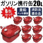 8缶セット ガソリン携行缶  20L 船・ボートなどの給油に 消防法適合品 横型タイプ