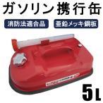 ガソリン携行缶  内容量: 5L 車載用に最適サイズ 消防法適合品 横型タイプ 亜鉛メッキ鋼板(防サビ)