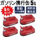 ガソリン携行缶  5L 船・ボートなどの給油に 消防法適合品 横型タイプ 亜鉛メッキ鋼板 4缶セット