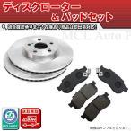 ブレーキローター&ブレーキパッドセット アコードワゴン CM1 CM2 CM3