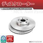 ブレーキローター ニッサン 三菱用(オッティ ekワゴン ミニカ タウンボックス トッポBJ 等) ディスクローター 2枚セット