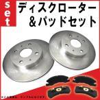 フロントローター&ブレーキパッドセット クリッパー U71V U72T ブレーキローター