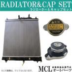 ラジエター&ラジエターキャップセット ニッサン モコ MG22S 純正品番:21400-4A00A / 21400-4A00B / 21400-4A00C