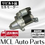 リビルト セルモーター ワゴンR ・ ワゴンRR MC11S MC21S MC22S MH21S MH22S MH23S 31100-76G10