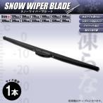 スノーワイパー 雪用ワイパー 長さ 400mm グラファイト加工 冬用ワイパー
