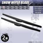 スノーワイパー プリウス NHW20/ZVW30 雪用ワイパー グラファイト加工 運転席側650mm  助手席側400mm 冬用ワイパー
