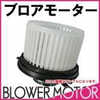 ブロアモーター ムーヴ ワゴンR ekワゴン 等 品番:87104-87401 74150-76G00 新品