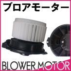 ブロアーモーター MRワゴン ワゴンR アルト 74150-58J00