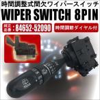 時間調整機能付 間欠ワイパースイッチ レバー ミラ L250S/L250V ダイハツ 流用可 8ピン