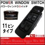 送料無料 パワーウィンドウスイッチ ムーヴ L600S L602S L610S L900S L902S L910S L912S 運転席スイッチ ダイハツ用 11ピン