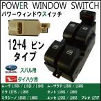 送料無料 パワーウィンドウスイッチ ミラ L275S L285S パワーウィンドウスイッチ ダイハツ用 12+4ピン (16ピン)