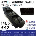 送料無料 パワーウィンドウスイッチ MRワゴン MF21S パワーウィンドウスイッチ スズキ用 14ピン