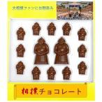 特選 大相撲 力士人形 チョコレート